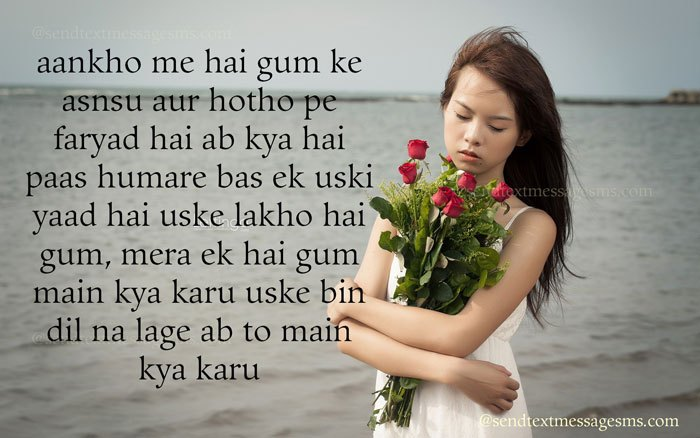 Love sad shayari sms forward