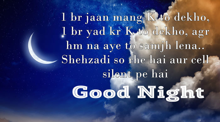 Good Night Quotes, Wishes and Messages for Friends & Lovers